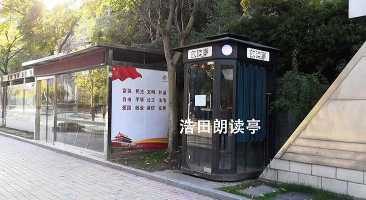 杭州桐庐惠民建设朗读亭